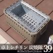 七輪  卓上 角型 39cm コンロ バーベキューコンロ