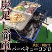 大型 バーベキューコンロ 鉄板付き BBQコンロ バーベキューグリル 5〜7人用 炭足し簡単