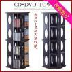 DVDラック CDラック スリム 回転ラック 卓上収納 4段 おしゃれ 処分セール