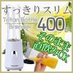 ジューサー ミキサー スムージーブレンダー400ml ブレンダー 果物 野菜 ジュース