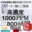 次亜塩素酸水 | 除菌スプレー 衛生 清拭 消臭剤 高濃...