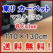 デスクカーペット デスクマット じゅうたん ラグカーペット 東リカーペット(マスターフル)  デスクサイズ (110cm×130cm)