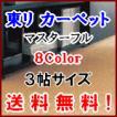 カーペット 3畳 じゅうたん 東リ ラグカーペット 東リカーペット(マスターフル) 3帖サイズ (176cm×261cm)