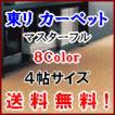カーペット 4畳 じゅうたん 東リ ラグカーペット 東リカーペット(マスターフル) 4帖サイズ (176cm×352cm)