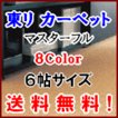 カーペット 6畳 じゅうたん 東リ ラグカーペット 東リカーペット(マスターフル) 6帖サイズ (261cm×352cm)