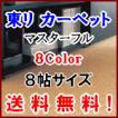 カーペット 8畳 じゅうたん 東リ ラグカーペット 東リカーペット(マスターフル) 8帖サイズ (352cm×352cm)