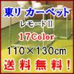 デスクカーペット デスクマット じゅうたん ラグカーペット 東リカーペット(レモードII))  デスクサイズ (110cm×130cm)