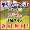 カーペット 3畳 じゅうたん ラグカーペット 東リカーペット(レモードII) 3帖サイズ(176cm×261cm)