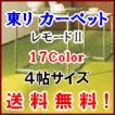 カーペット 4畳 じゅうたん ラグカーペット 東リカーペット(レモードII) 4帖サイズ (176cm×352cm)