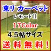 カーペット 4,5畳 じゅうたん ラグカーペット 東リカーペット(レモードII) 4,5帖サイズ (261cm×261cm)