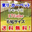 カーペット 6畳 じゅうたん ラグカーペット 東リカーペット(レモードII) 6帖サイズ (261cm×352cm)