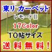 カーペット 10畳 じゅうたん ラグカーペット 東リカーペット(レモードII) 10帖サイズ (352cm×440cm)