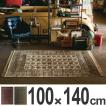 ラグ トリアノン 100×140cm ( ラグマット 絨毯 じゅうたん )