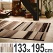 ラグ カーペット ブロアム 133×195cm ( ラグマット 絨毯 じゅうたん )