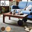 ローテーブル 天然木 ミッドセンチュリー 車輪付 トロリー 幅90cm ( 木製 センターテーブル リビングテーブル 完成品 )