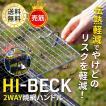 インテリアセオ HI-BECK トング掛けフック 網上げフック BBQ用品 アウトドア用品