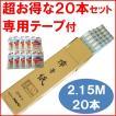 お買得!アサヒペン・超強プラスチック障子紙2.15m・20本セット・専用両面テープ10巻付