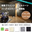 東京ブラインド 吸音ブラインド フェルトーン バーチカルタイプ 標準色 製品幅1201〜1600× 高さ1010〜2000mm 【代引き不可】【メーカー直送】