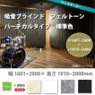 東京ブラインド 吸音ブラインド フェルトーン バーチカルタイプ 標準色 製品幅1601〜2000× 高さ1010〜2000mm 【代引き不可】【メーカー直送】