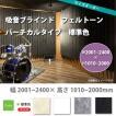 東京ブラインド 吸音ブラインド フェルトーン バーチカルタイプ 標準色 製品幅2001〜2400× 高さ1010〜2000mm 【代引き不可】【メーカー直送】