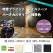 東京ブラインド 吸音ブラインド フェルトーン バーチカルタイプ 標準色 製品幅2001〜2400 × 高さ500〜1000mm 【代引き不可】【メーカー直送】