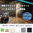 東京ブラインド 吸音ブラインド フェルトーン バーチカルタイプ 標準色 製品幅2401〜2800× 高さ1010〜2000mm 【代引き不可】【メーカー直送】