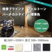 東京ブラインド 吸音ブラインド フェルトーン バーチカルタイプ 標準色 製品幅2801〜3200 × 高さ500〜1000mm 【代引き不可】【メーカー直送】