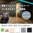 東京ブラインド 吸音ブラインド フェルトーン バーチカルタイプ 標準色 製品幅300〜1200 × 高さ1010〜2000mm 【代引き不可】【メーカー直送】
