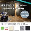 東京ブラインド 吸音ブラインド フェルトーン バーチカルタイプ 標準色 製品幅300〜1200× 高さ2010〜2400mm 【代引き不可】【メーカー直送】