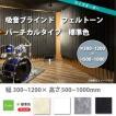 東京ブラインド 吸音ブラインド フェルトーン バーチカルタイプ 標準色 製品幅300〜1200 × 高さ500〜1000mm 【代引き不可】【メーカー直送】