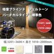 東京ブラインド 吸音ブラインド フェルトーン バーチカルタイプ 標準色 製品幅3201〜3600× 高さ1010〜2000mm 【代引き不可】【メーカー直送】