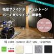 東京ブラインド 吸音ブラインド フェルトーン バーチカルタイプ 標準色 製品幅3601〜4000 × 高さ500〜1000mm 【代引き不可】【メーカー直送】