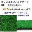 東レアムテックス 人工芝 スパックターフ レギュラー NL ロール販売 幅1.2m 全厚7mm 20m長乱