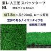 東レアムテックス 人工芝 スパックターフ レギュラー NL ロール販売 幅1.8m 全厚7mm 20m長乱