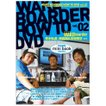 WAKEBOARDER HOW TO DVD VOL.02【ウェイクボードDVD】