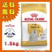 ロイヤルカナン マルチーズ 専用フード 成犬〜高齢犬用 1.5kg 送料無料 あすつく