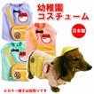 犬服 コスプレ コスチューム 小型犬 幼稚園 ドッグウェア