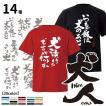 オリジナル 筆文字デザイン Tシャツ メンズ レディース 父の日 ギフト(各種) ot いぬや inuya 犬屋小型〜大型犬(衣料)小型~大型犬