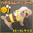 犬 レインコート ハチ (蜂)に変身 雪 雨の日に活躍!コスチューム コスプレ 春夏秋冬用 小型犬用