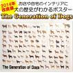 犬の系統図 ドッグジェネレーション ポスター 改定版 犬の歴史がわかる 人気商品 値下げ インテリア 雑貨 犬屋