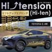 トヨタ C−HR リフトアップスプリング 送料無料 Hi−Tension(Hi−ten) カーパーツ