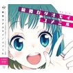 瞬間カタオモイ/ユメミル [EP]『ドコのドナタの感情経路』&『ゆめみがちーく!』オープニングテーマ