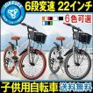 自転車 6段変速 22インチ シマノ