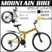 自転車 マウンテンバイク 26インチ折りたたみ自転車 送料無料 超軽量 18段変速 サスペンション マウンテンバイク 折畳み自転車