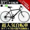 クロスバイク自転車26インチシマノ 2014モデル6段変速