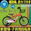 子供用自転車 自転車 幼児用自転車16インチ送料無料 ...