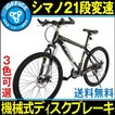 マウンテンバイク 自転車 シマノ 21段ギア 機械式ディスクブレーキ