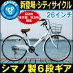シティサイクル 26インチ おしゃれ シマノ6段変速 ギ...