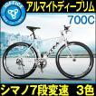 クロスバイク 自転車 3色 ディープ...