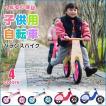 子供用自転車  バランスバイク ギフト 木製 軽量 ペダ...